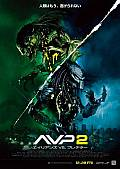Photo de Aliens vs. Predator: Requiem 26 / 31