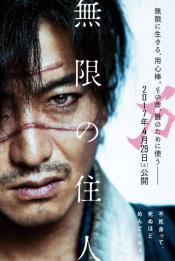 MEDIA - BLADE OF THE IMMORTAL La bande-annonce non censurée du 100ème film de Takashi Miike