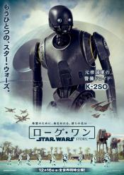 Photo de Rogue One: A Star Wars Story 67 / 87